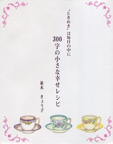 300字の小さな幸せレシピ