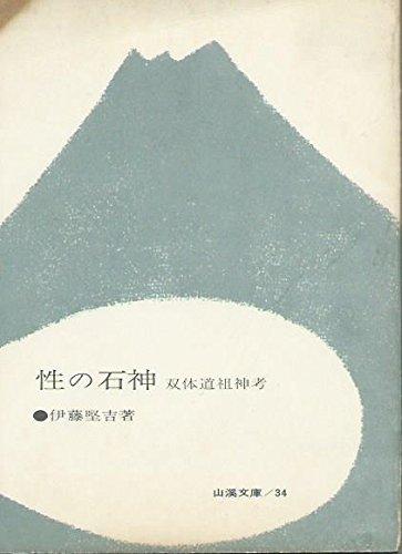 性の石神―双体道祖神考 (1965年) (山渓文庫)
