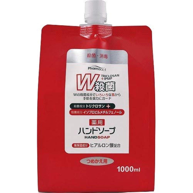 受け継ぐきしむ上がるファーマアクト W殺菌薬用ハンドソープ スパウト付き詰替 1000ml