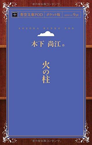 火の柱 (青空文庫POD(ポケット版))