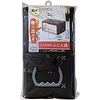 ワイズ ブラン ハンドル付 布団袋 約100×65×50cm SC-112