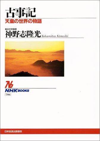 古事記―天皇の世界の物語 (NHKブックス)の詳細を見る