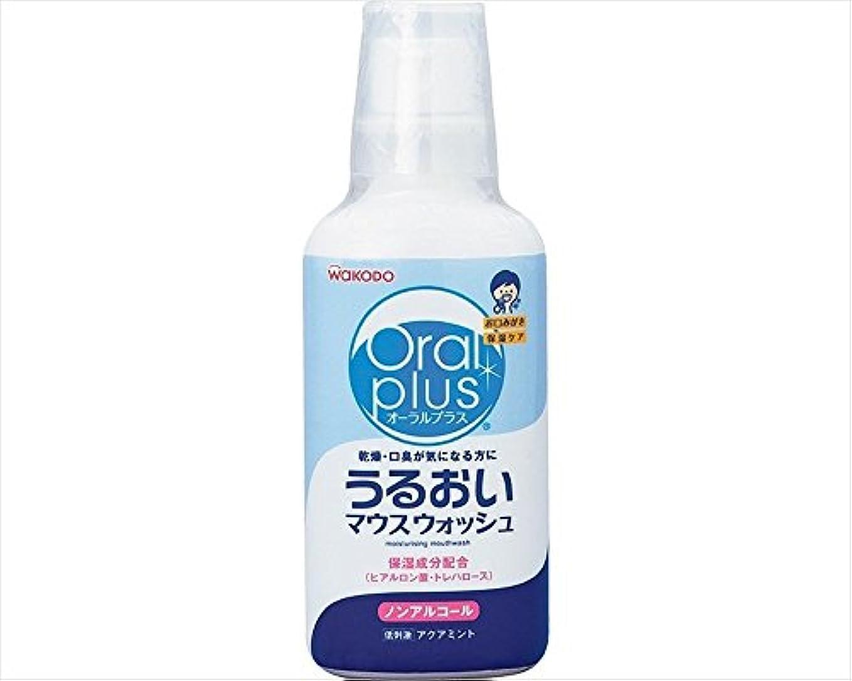 シンク用量シンク和光堂 Oral plus オーラルプラス うるおいマウスウォシュ アクアミント 250ml