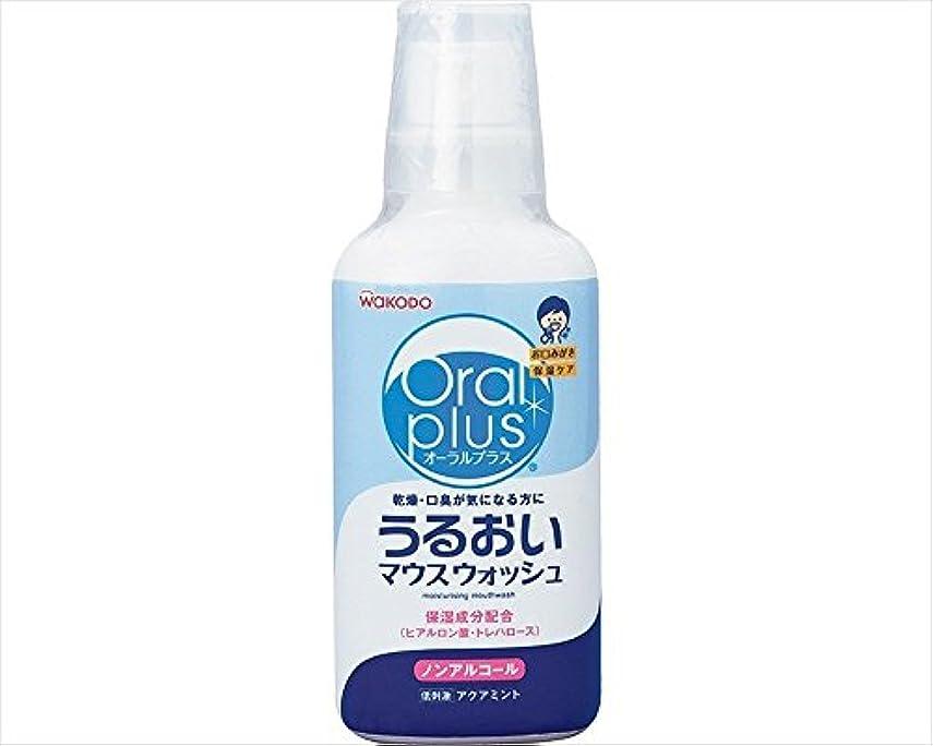 新着有害味方和光堂 Oral plus オーラルプラス うるおいマウスウォシュ アクアミント 250ml