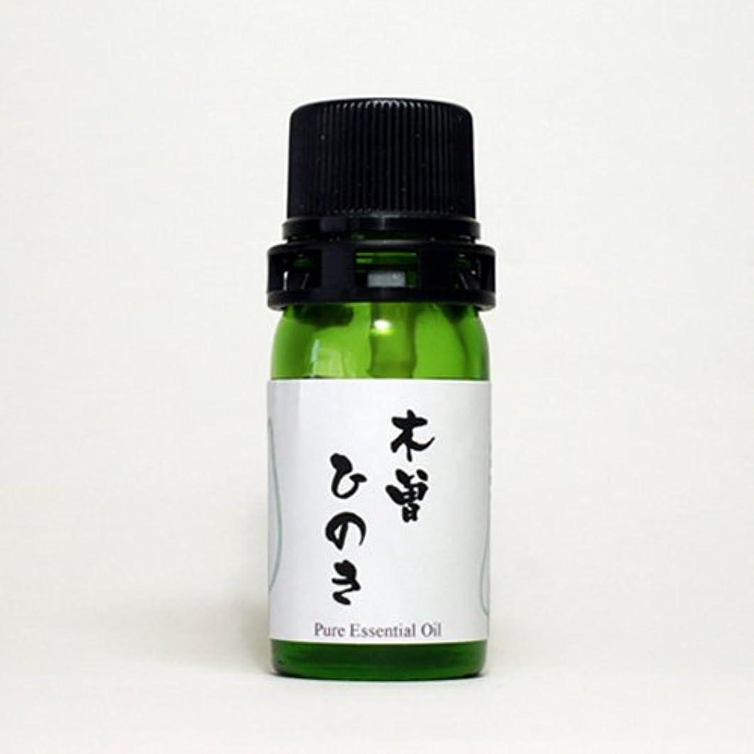 考案するタオルリスナー和精油 木曽ひのき(長野県産) エッセンシャルオイル 5ml