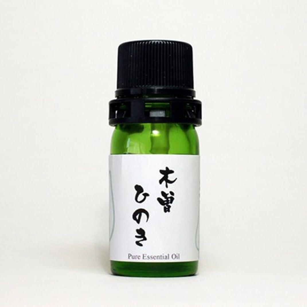 パーセント暴露する生息地和精油 木曽ひのき(長野県産) エッセンシャルオイル 5ml