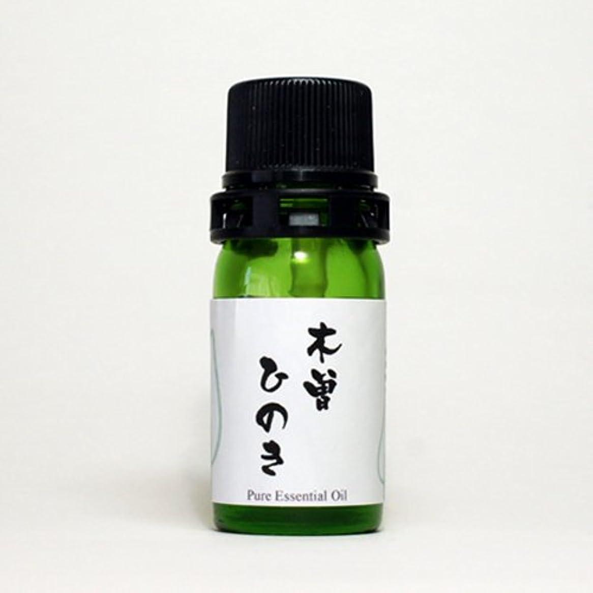 気怠いサワー開いた和精油 木曽ひのき(長野県産) エッセンシャルオイル 5ml