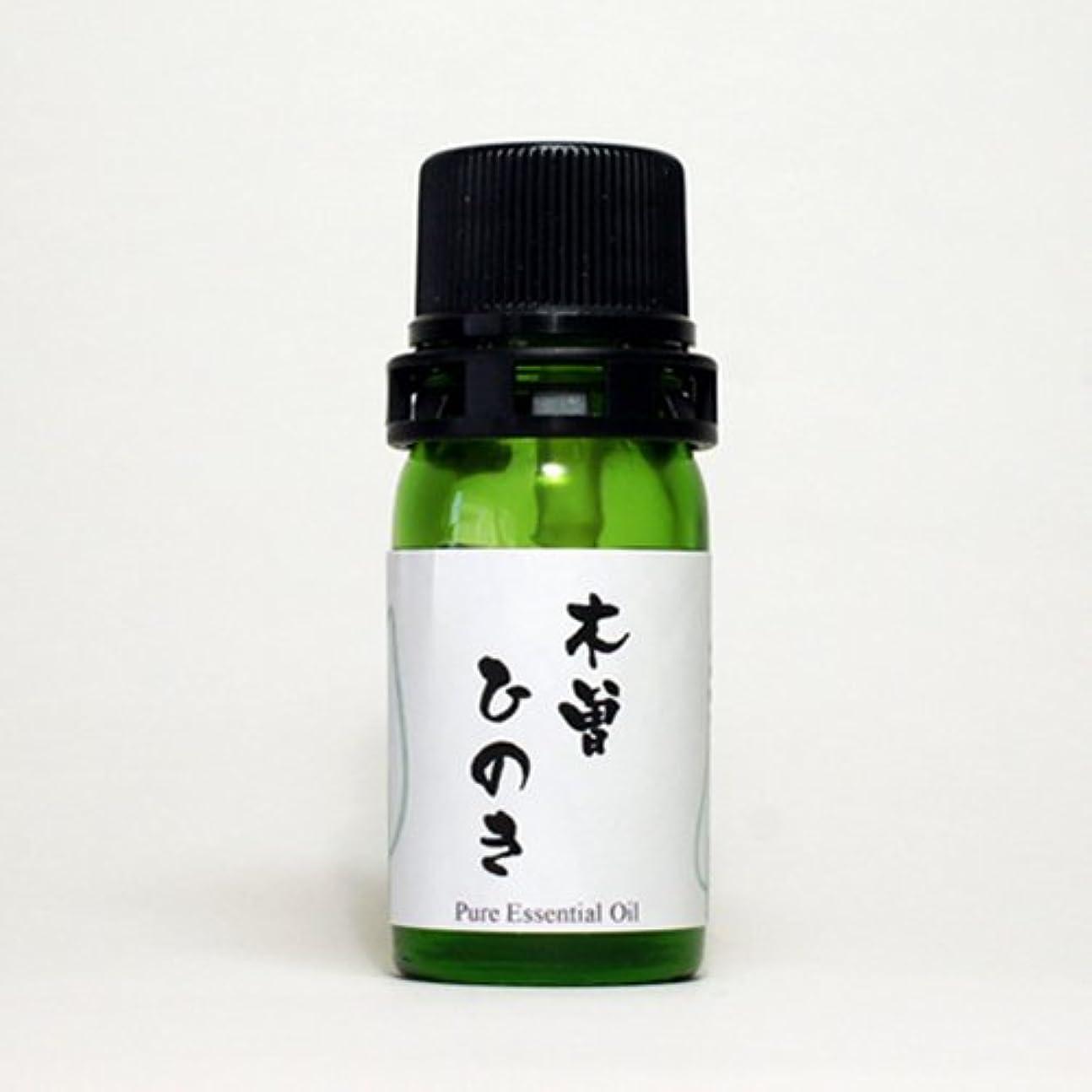 荷物枝迷信和精油 木曽ひのき(長野県産) エッセンシャルオイル 5ml
