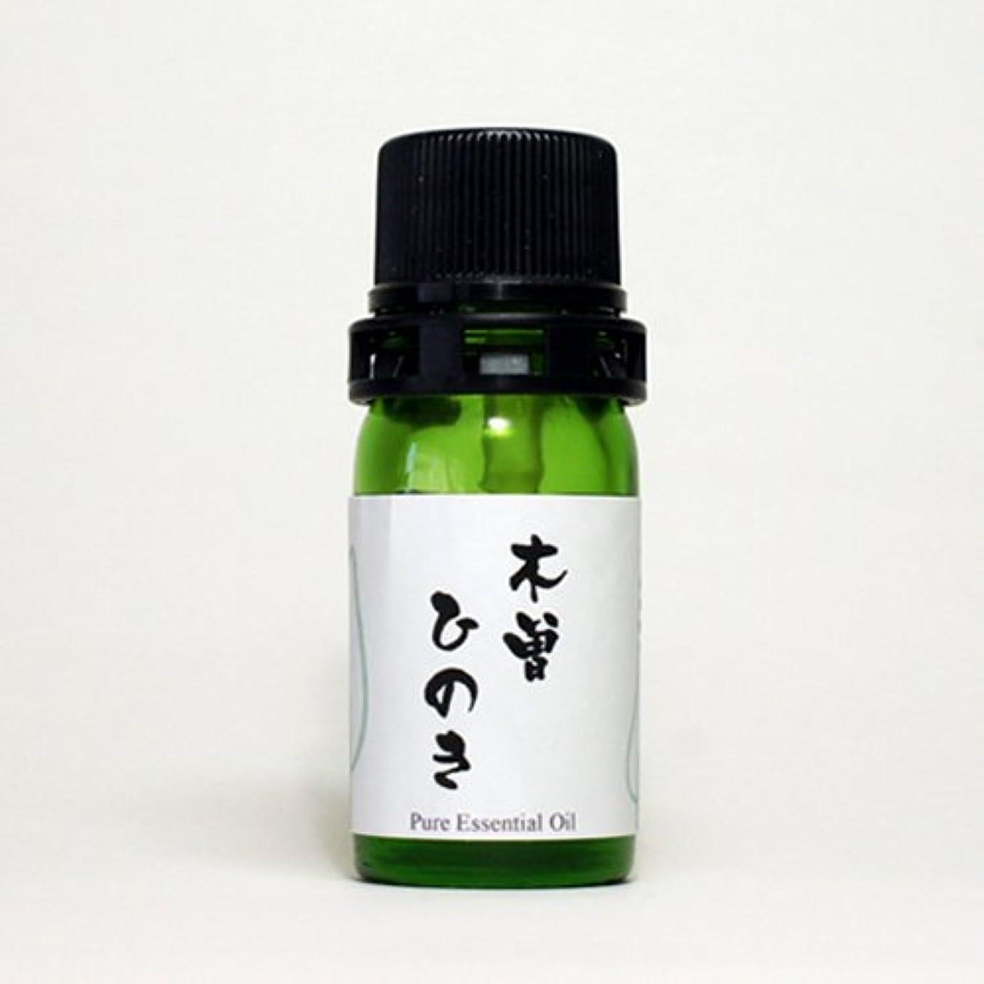 モジュールお互い喉が渇いた和精油 木曽ひのき(長野県産) エッセンシャルオイル 5ml