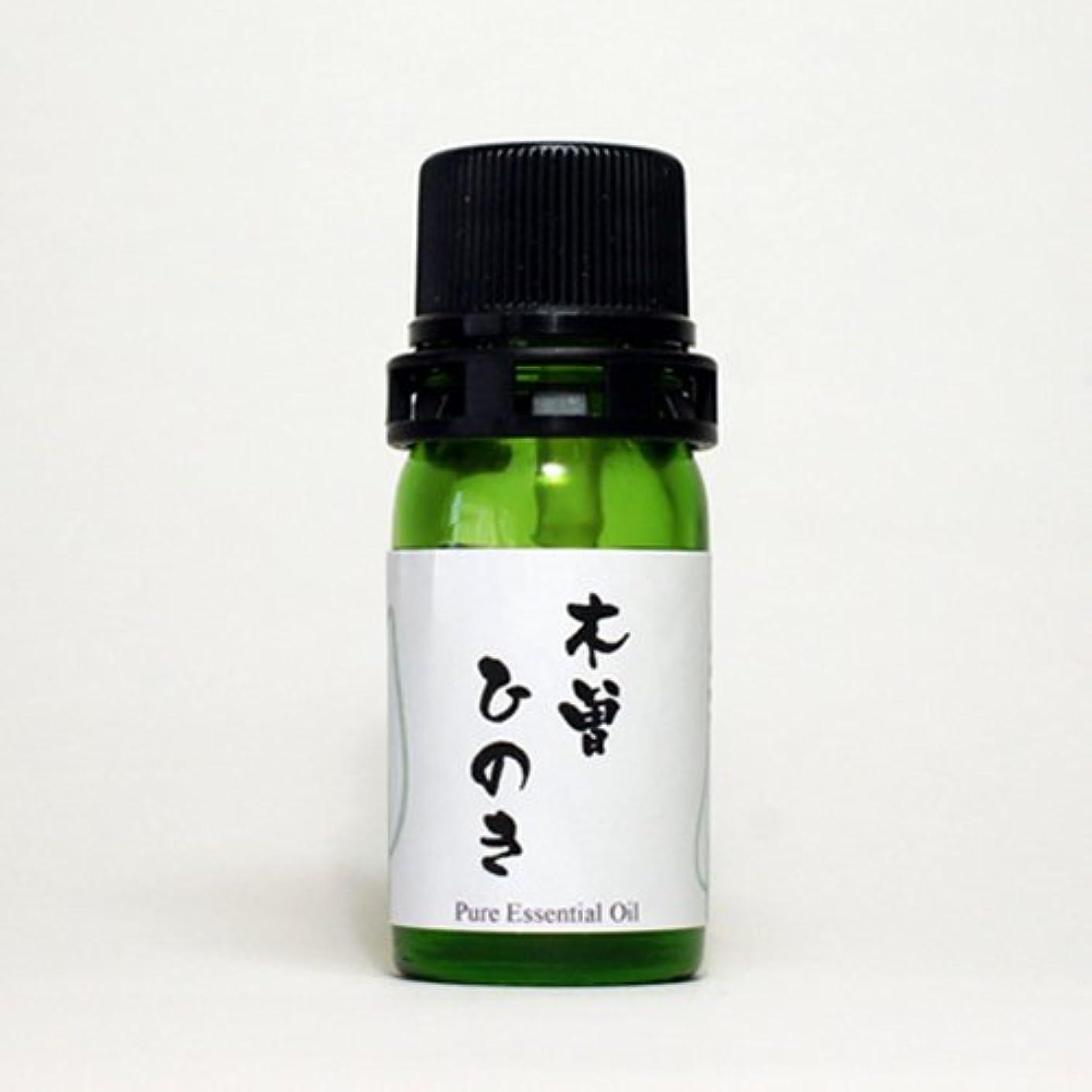 アジテーションユーモラス米ドル和精油 木曽ひのき(長野県産) エッセンシャルオイル 5ml