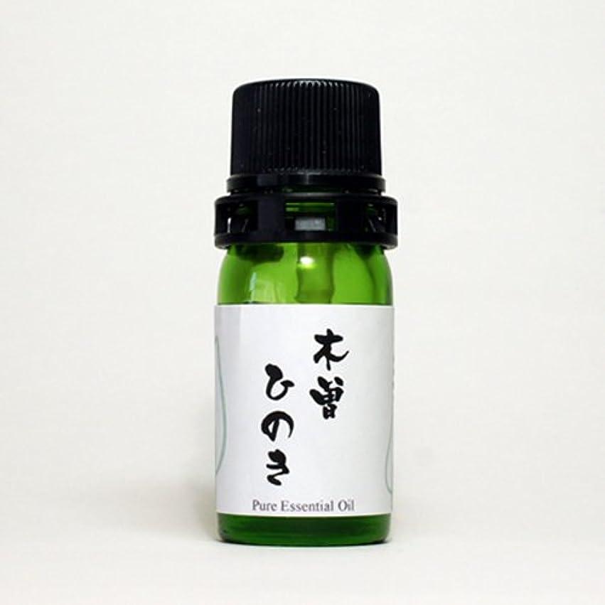 マーカー一時解雇する疎外和精油 木曽ひのき(長野県産) エッセンシャルオイル 5ml