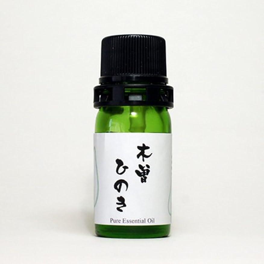 経済取り戻す拮抗和精油 木曽ひのき(長野県産) エッセンシャルオイル 5ml