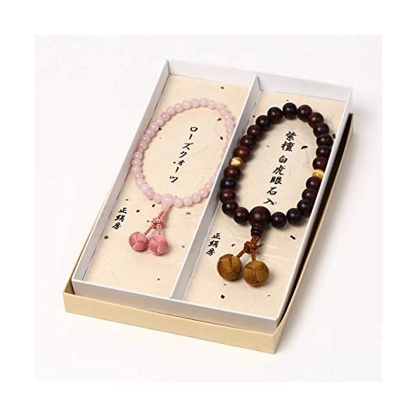 念珠堂 日本製 数珠 ペアセット 紫檀 白虎眼石...の商品画像