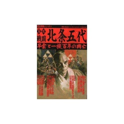 真説戦国北条五代―早雲と一族、百年の興亡 (歴史群像シリーズ 14)