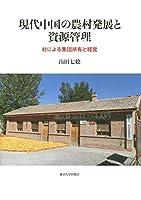 現代中国の農村発展と資源管理: 村による集団所有と経営