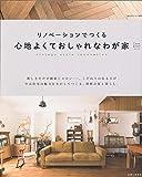 リノベーションでつくる心地よくておしゃれなわが家: Come home! HOUSING (私のカントリー別冊 Come Home!HOUSING) 画像