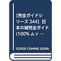 【完全ガイドシリーズ244】日本の城完全ガイド (100%ムックシリーズ)