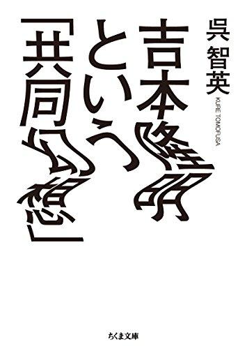 吉本隆明という「共同幻想」 (ちくま文庫)の詳細を見る