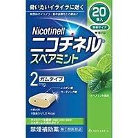 【指定第2類医薬品】ニコチネル スペアミント 20個 ×4 ※セルフメディケーション税制対象商品