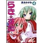 らき☆すた (4) (角川コミックス)