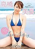 高橋美憂 20歳のLove Story[DVD]