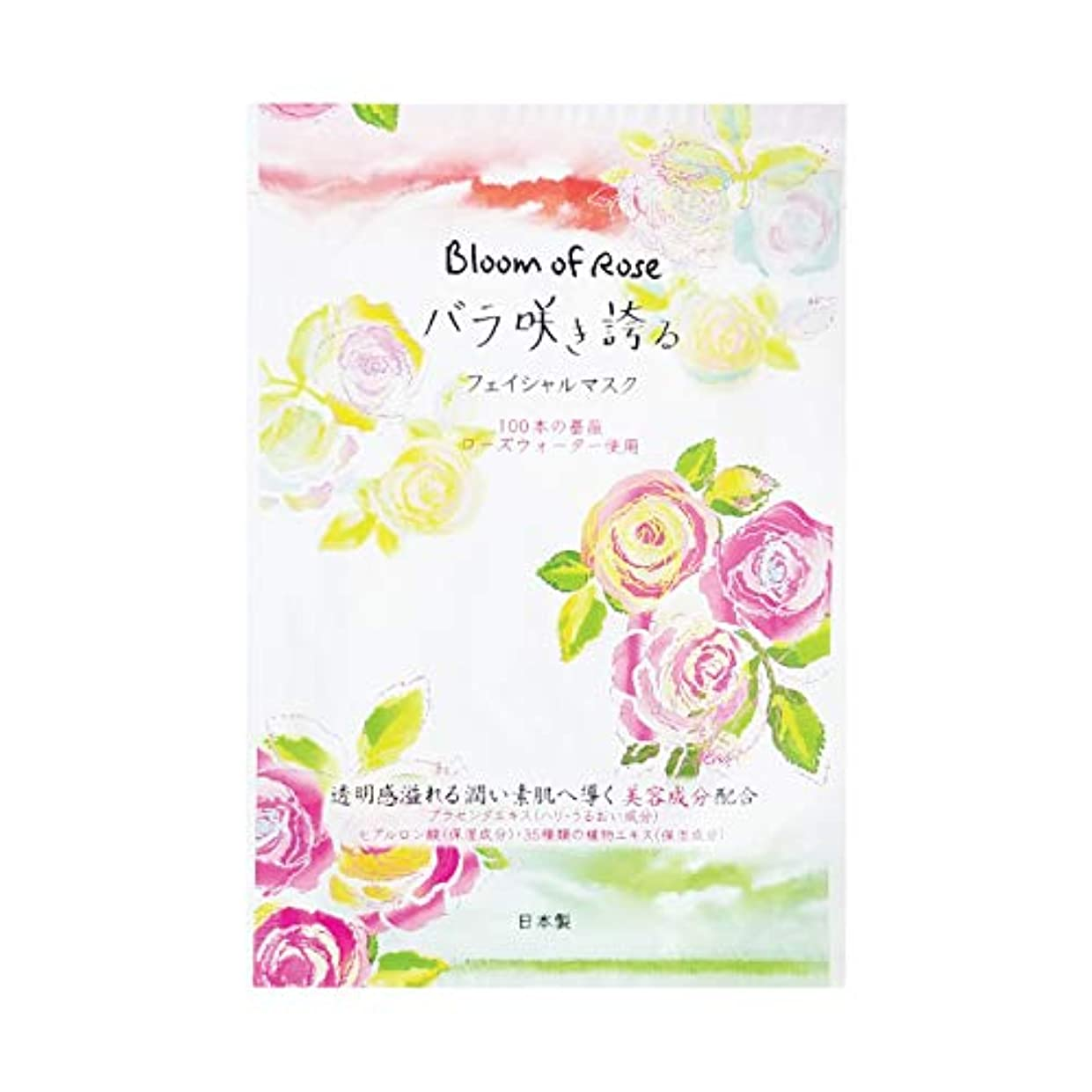 配列発生痛みBloom of Rose バラ咲き誇るフェイシャルマスク 50枚