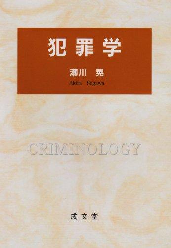 犯罪学の詳細を見る