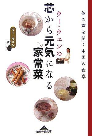 ウー・ウェンの芯から元気になる家常菜 体の声を聞く中国の食卓 (知恵の森文庫)の詳細を見る