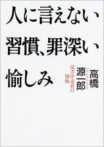 人に言えない習慣、罪深い愉しみ―読書中毒者の懺悔 (朝日文庫)の詳細を見る