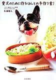 愛犬のために作るほんとの手作り食! 画像