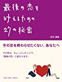 最後の恋を叶えるための27の秘密 (Sanctuary books)