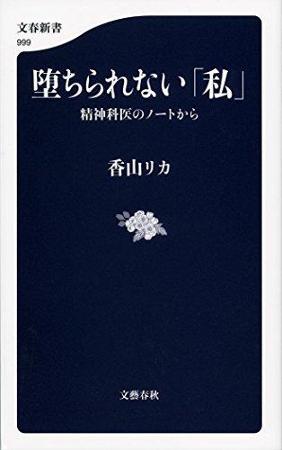 堕ちられない「私」 精神科医のノートから (文春新書)