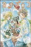 カチン・コ 第1巻 (あすかコミックス)