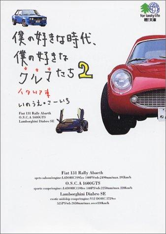 僕の好きな時代、僕の好きなクルマたち〈2〉イタリア車 (エイ文庫)の詳細を見る