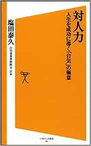対人力-ソフトバンク新書