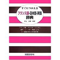 すぐにつかえるフランス語‐日本語‐英語辞典―フランス語・カタカナ・ひらがな・漢字・ローマ字・英語による3ヶ国語日常生活用語辞典