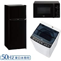 新生活 一人暮らし 家電セット 冷蔵庫 洗濯機 電子レンジ 3点セット 新品 東日本地域専用 ハイアール 2ドア冷蔵庫 ブラック色 130L 全自動洗濯機 洗濯4.5kg 電子レンジ ブラック 17L 50Hz JR-N130AK+JW-C45AK+JM-17H-50K