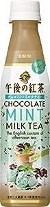キリン 午後の紅茶 チョコミントミルクティー 320mlPET×24本