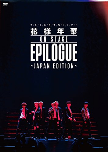 2016 BTS LIVE <花様年華 on stage:epilogue>~Japan Edition~ DVD 通常盤の詳細を見る