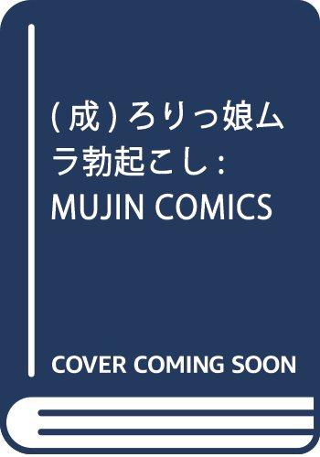 [高城ごーや] ろりっ娘ムラ勃起こし: MUJIN COMICS