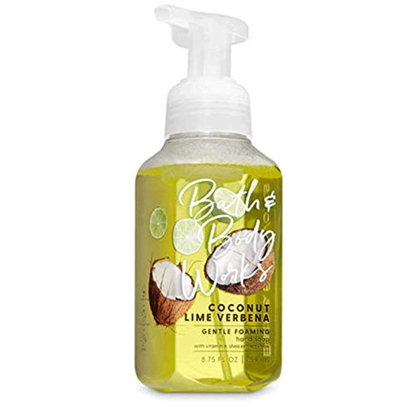 大陸重要性葉巻バス&ボディワークス ココナッツライムバーベナ ジェントル フォーミング ハンドソープ Coconut Lime Verbena Gentle Foaming Hand Soap
