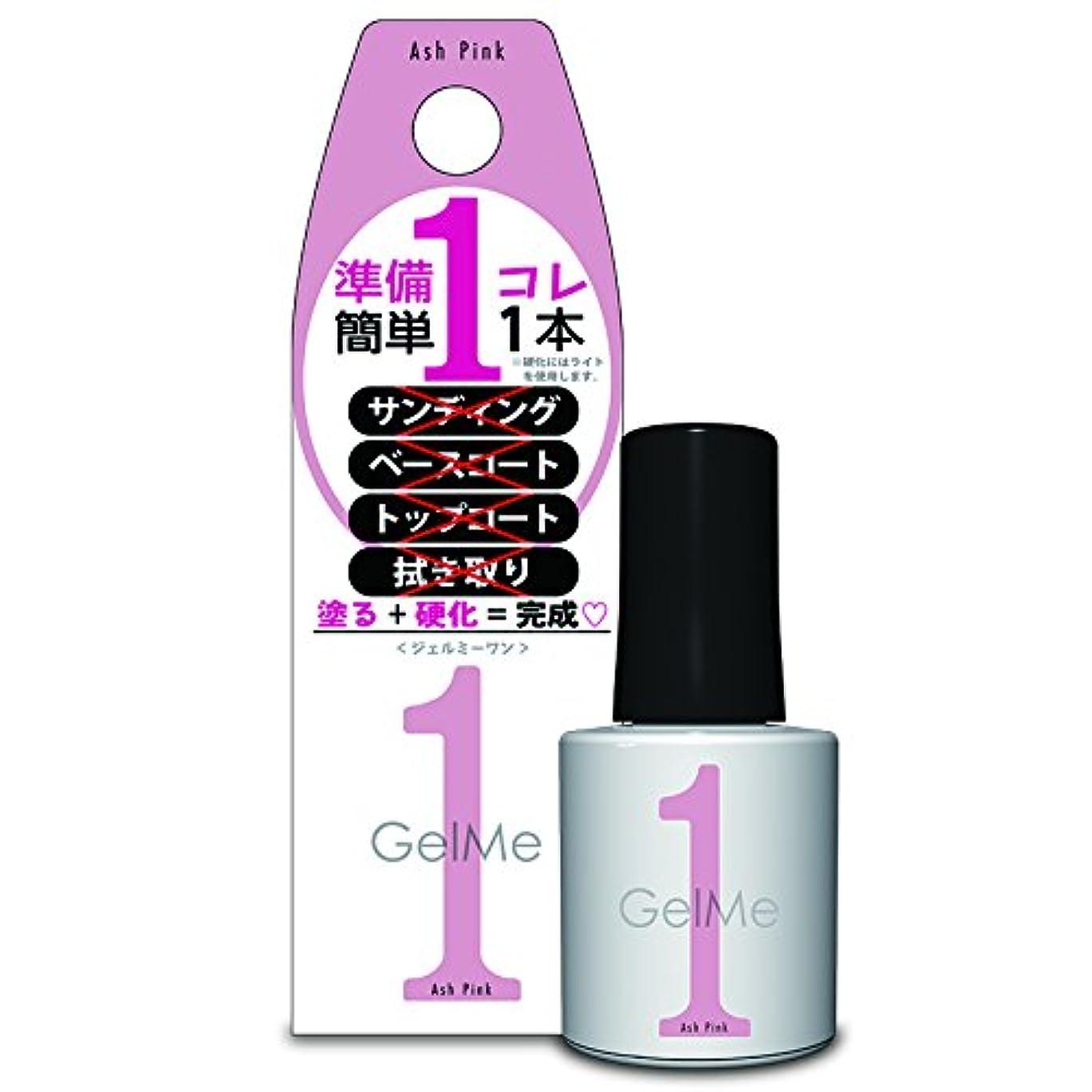 保存するショッキング引き潮ジェルミーワン(Gel me 1) 62 アッシュピンク