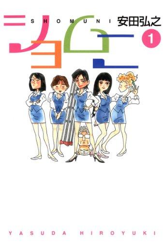 ショムニ 1 (コミックフラッパー)