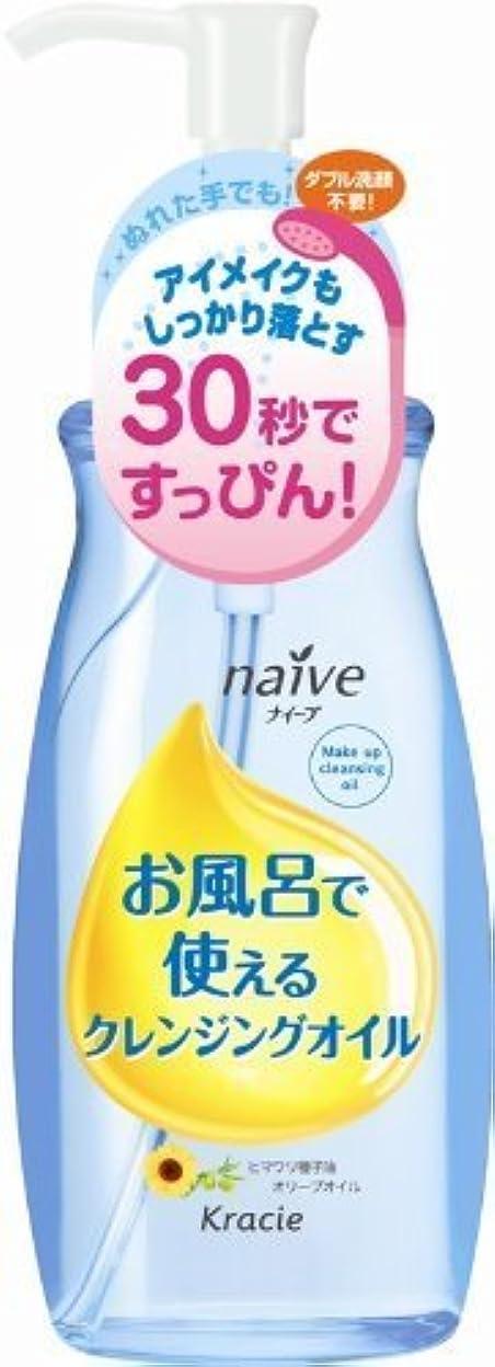 溶接懇願する示すナイーブ お風呂で使えるクレンジングオイル 250mL