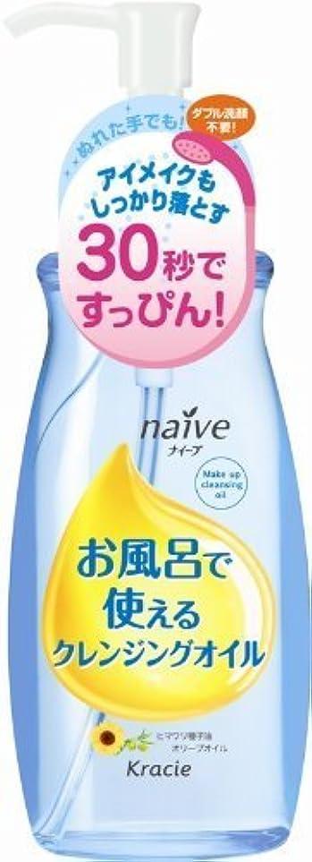 水冷淡なとしてナイーブ お風呂で使えるクレンジングオイル 250mL