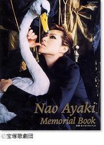 彩輝直メモリアルブック (タカラヅカMOOK)