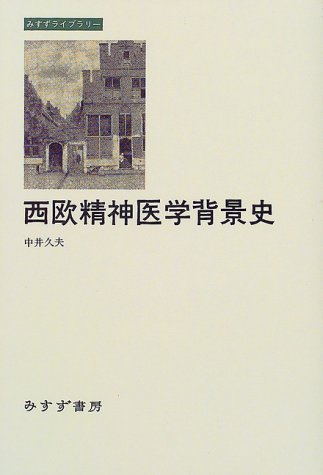西欧精神医学背景史 (みすずライブラリー)の詳細を見る