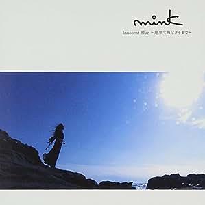 Innocent Blue~地果て海尽きるまで~(DVD付)