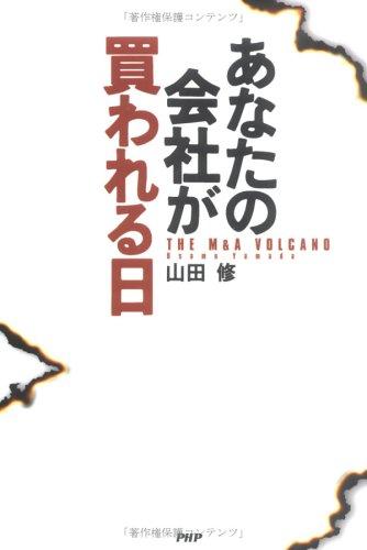 あなたの会社が買われる日 / 山田 修