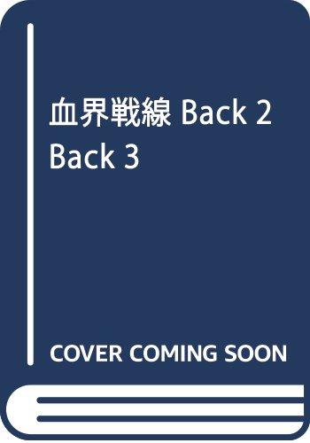 血界戦線 Back 2 Back 3 (ジャンプコミックス)